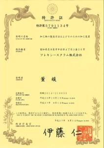 特許書写し (1)_ページ_1