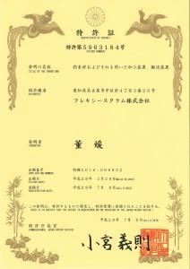 特許書写し (1)_ページ_2